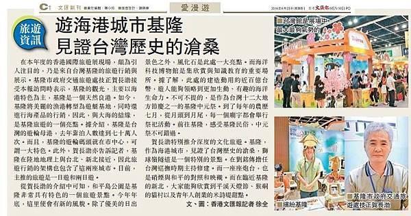 201606香港ITE 旅展 (1).jpg