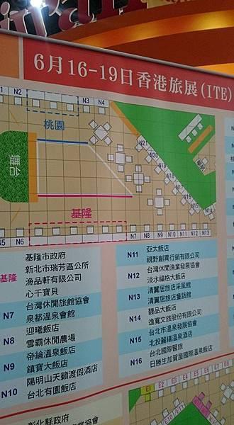 201606香港ITE 旅展 (35).jpg