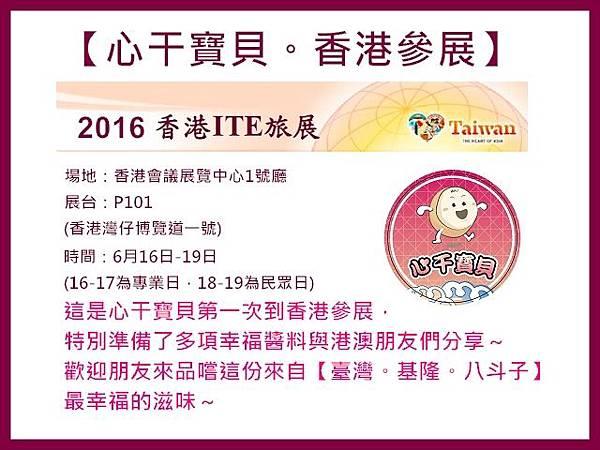 201606香港旅展 (1).jpg