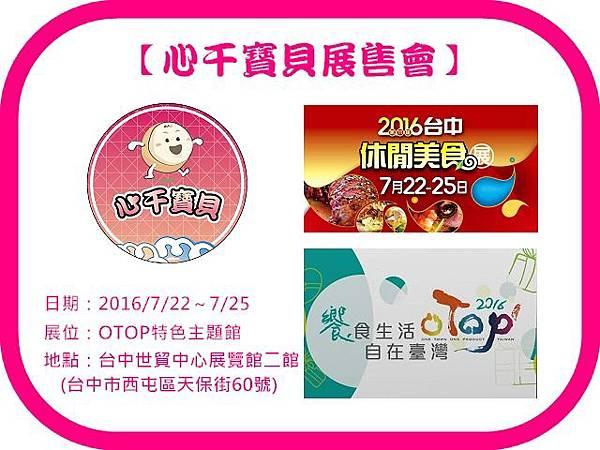 201607台中休閒美食展.jpg