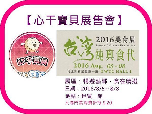 2016美食展.jpg