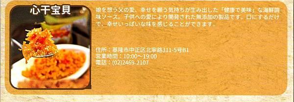 日本文宣-飛魚卵XO.jpg