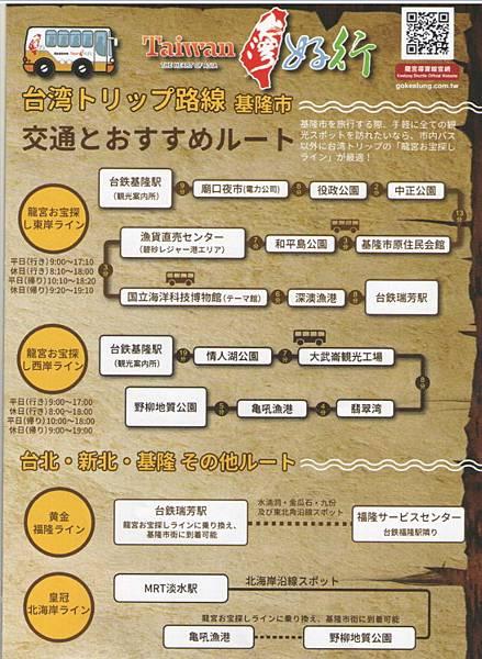 日本文宣-旅遊路線.jpeg.jpeg
