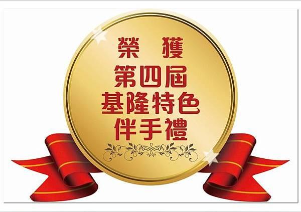 基隆十大獎牌第4屆-150k.jpg