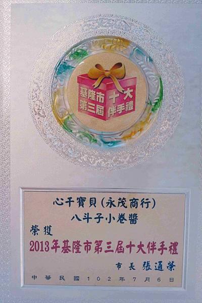 2013十大伴手禮獎狀_20%.jpg