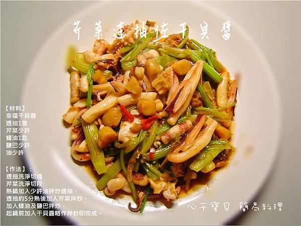 簡易料理:芹菜透抽佐干貝醬mini.jpg