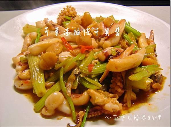 簡易料理:芹菜透抽佐干貝醬2mini.jpg