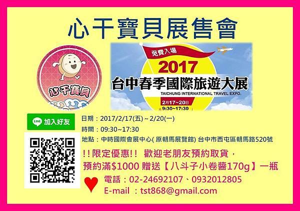 201702台中春季旅展.jpg