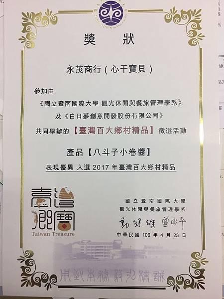 2017台灣百大鄉村精品獎狀.jpg