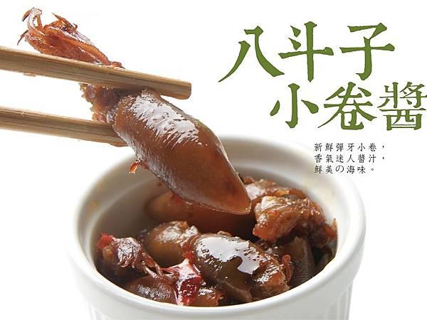 八斗子小卷醬 (2)(001).jpg
