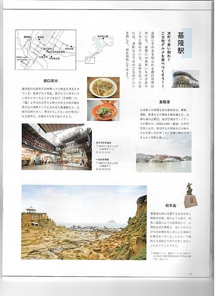 台灣觀光月刊-日文 (2).jpg