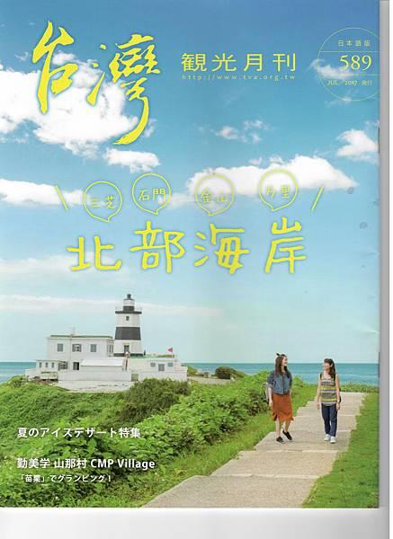 台灣觀光月刊-日文 (5).jpg
