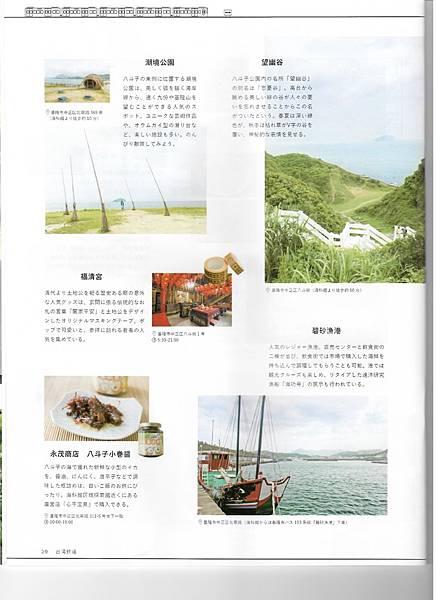 台灣觀光月刊-日文 (3).jpg