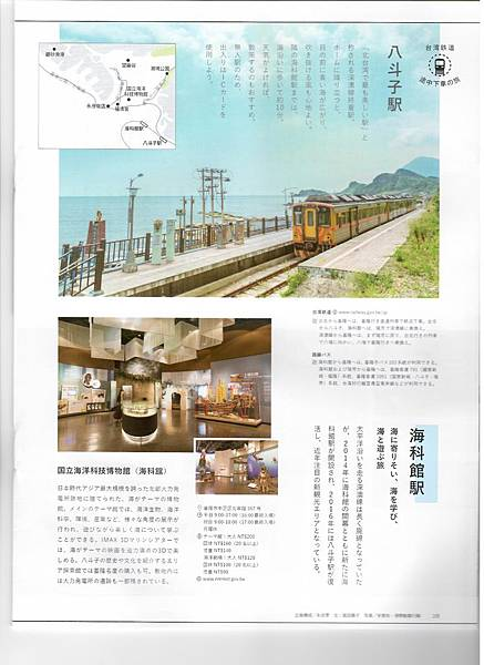 台灣觀光月刊-日文 (4).jpg