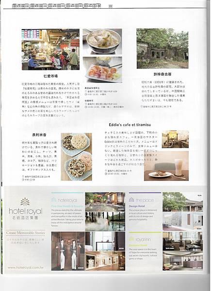 台灣觀光月刊-日文 (1).jpg