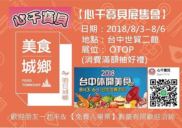 201808台中休閒美食展.jpg