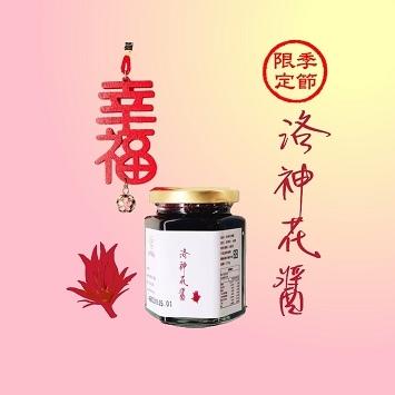 洛神花醬-20181103(001).jpg