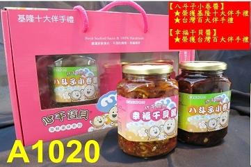 2入大紅禮盒A1020-1(001).jpg