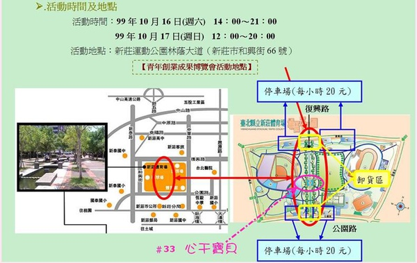 活動地圖.jpg