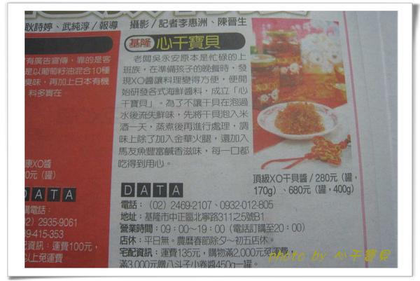 自由時報201101  (6).jpg