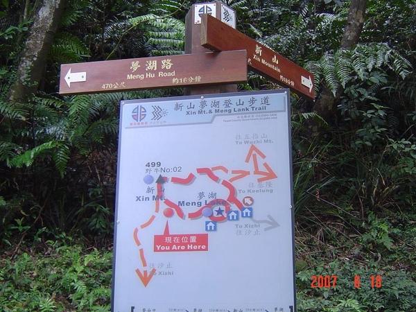 9606新山夢湖21.jpg