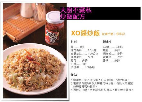 xo炒飯.jpg
