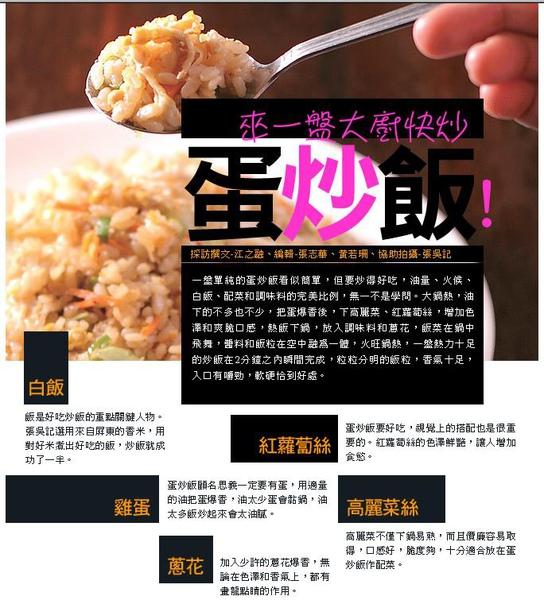 炒飯1.jpg