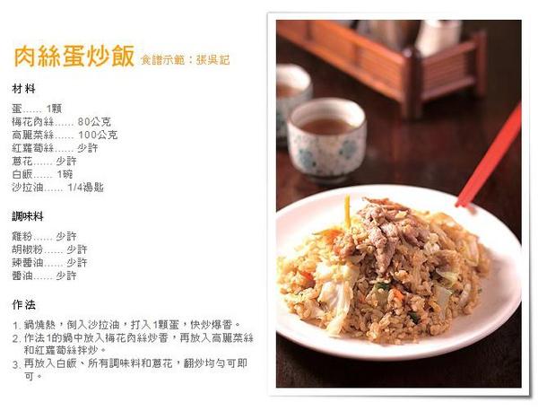 炒飯3.jpg