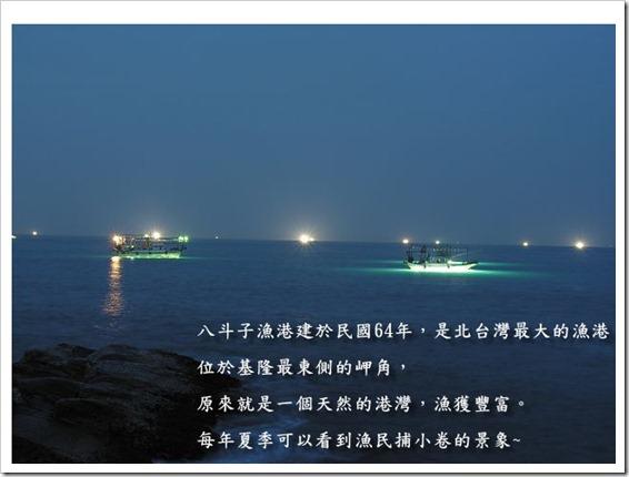 八斗子漁港照片 標語