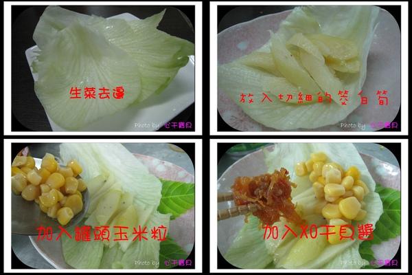 生菜作法.jpg