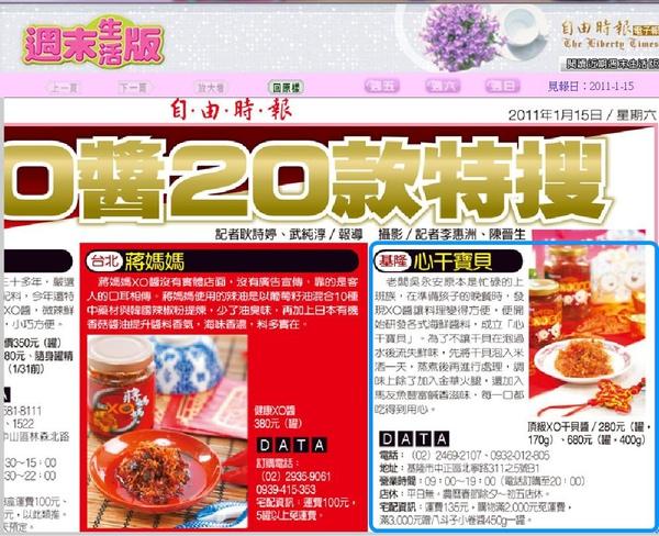 自由時報20110115-心干寶貝2-1.jpg