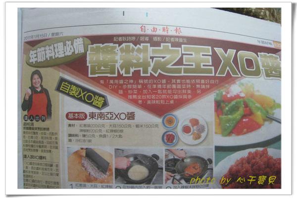 自由時報201101  (2).jpg
