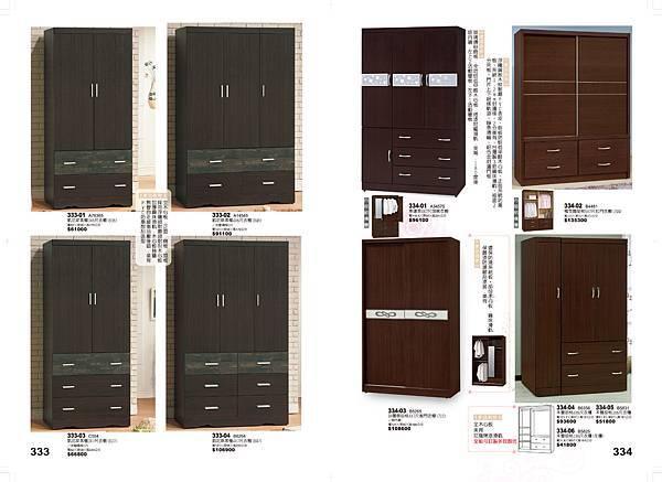 大統-333+334-衣櫥.jpg