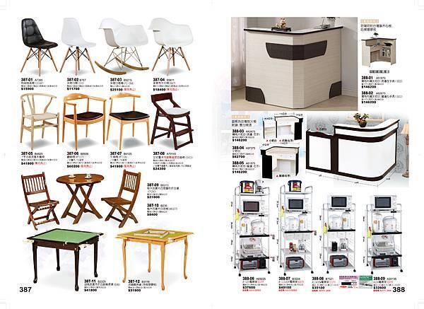 大統-387+388-餐椅+吧台+電器架-.jpg