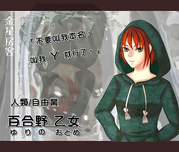 百合野乙女角色圖