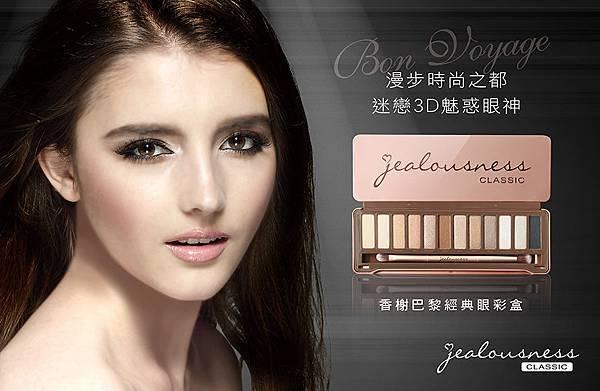 Jealousness婕洛妮絲-香榭巴黎經典眼彩盒-產品形象照