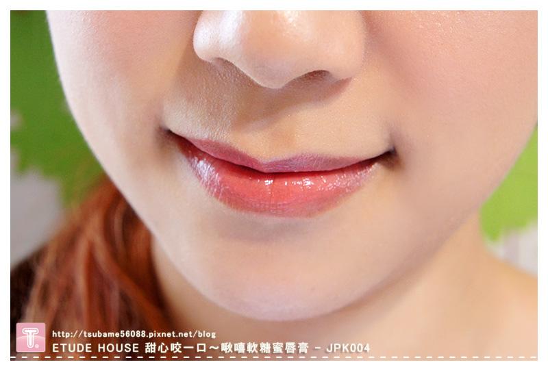 009-EH_啾嘻軟糖蜜唇膏_JPK004.jpg
