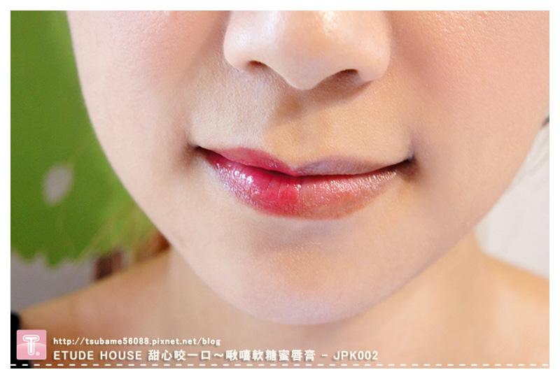 013-EH_啾嘻軟糖蜜唇膏_JPK002.jpg