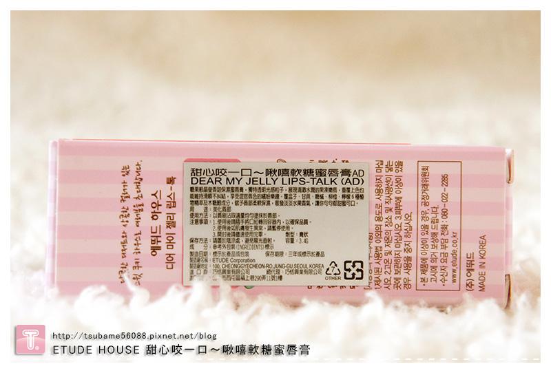 019-ETUDE HOUSE甜心咬一口_啾嘻軟糖蜜唇膏.jpg