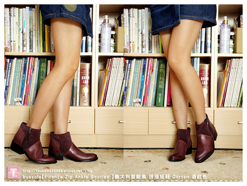 bussola【Firenze Zip Ankle Booties 】義大利製歐風 拼接短鞋 Corten 酒紅色