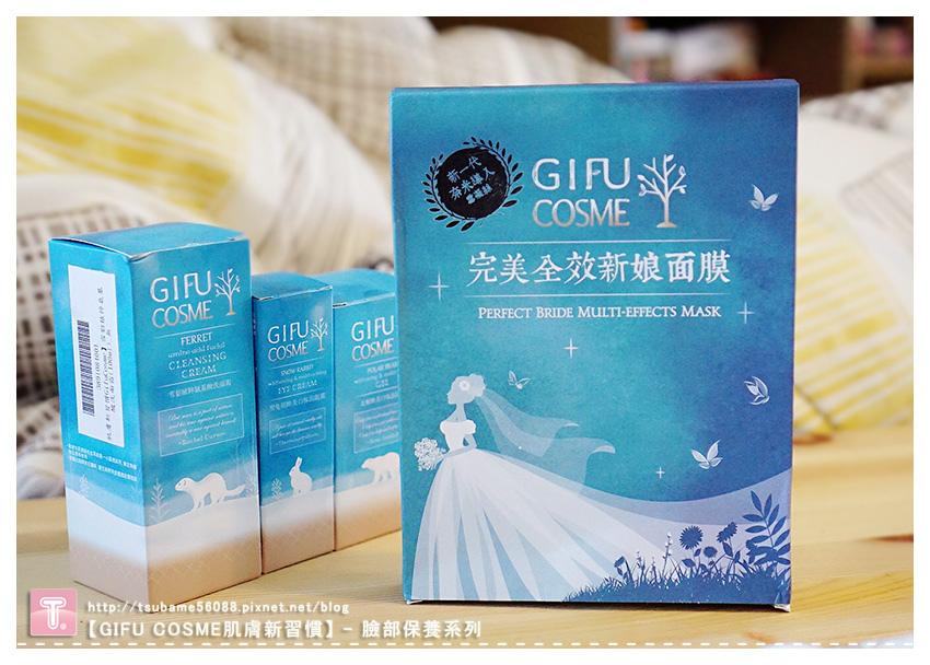 GIFU COSME肌膚新習慣-臉部保養品