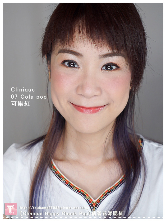 【Clinique Happy Cheek Pop】倩碧花漾腮紅#7 Cola pop -4