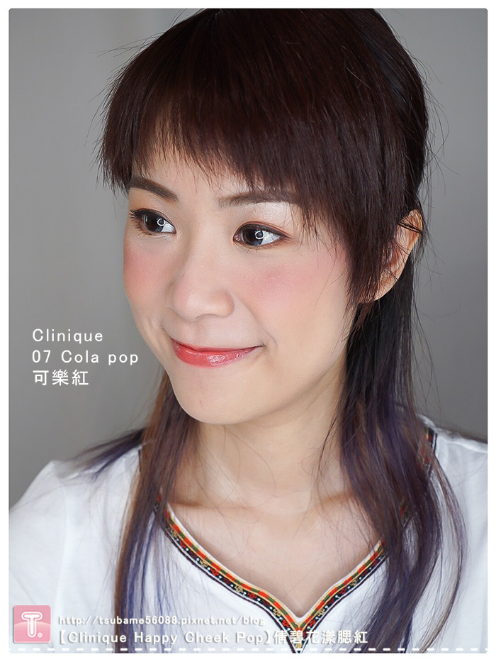 【Clinique Happy Cheek Pop】倩碧花漾腮紅#7 Cola pop -2