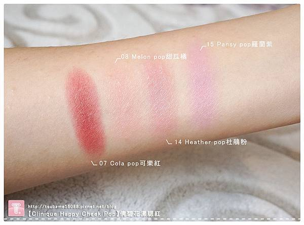 【Clinique Happy Cheek Pop】#7,8,14,15