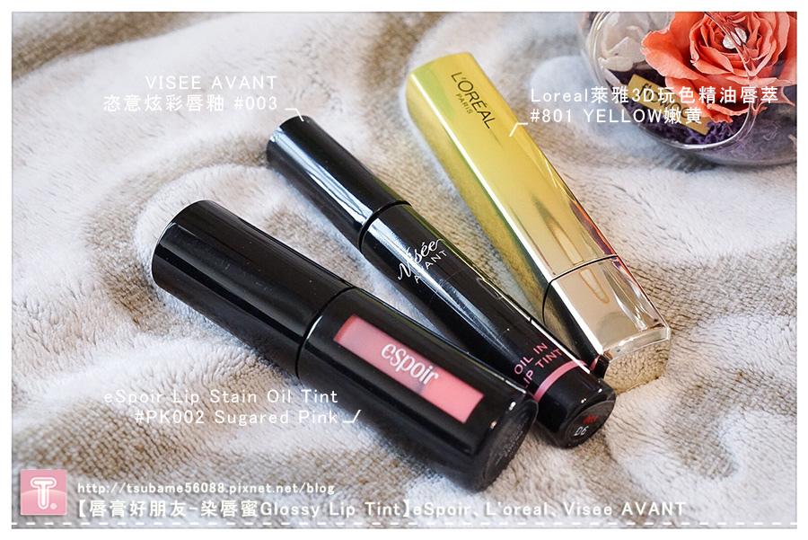 【唇膏好朋友-染唇蜜Glossy Lip Tint】eSpoir、L%5Coreal、Visee AVANT