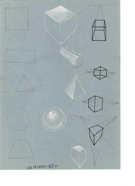 幾何圖形練習
