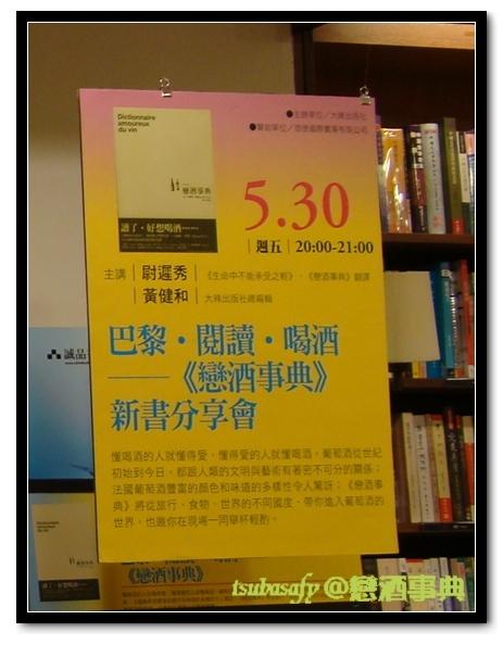 97.5.30戀酒事典新書發表會