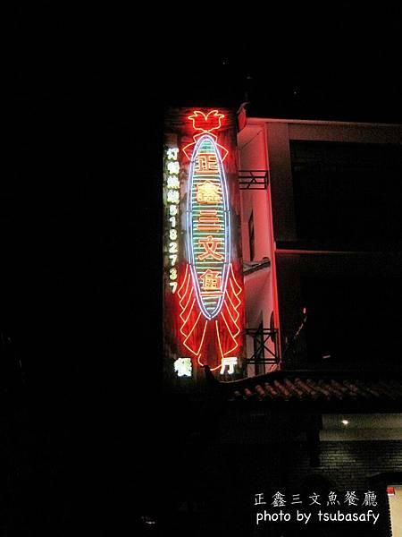 正鑫三文魚餐廳-2.jpg