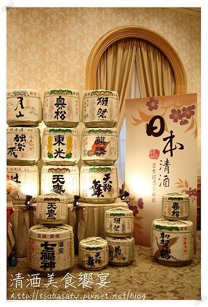 日本清酒會場