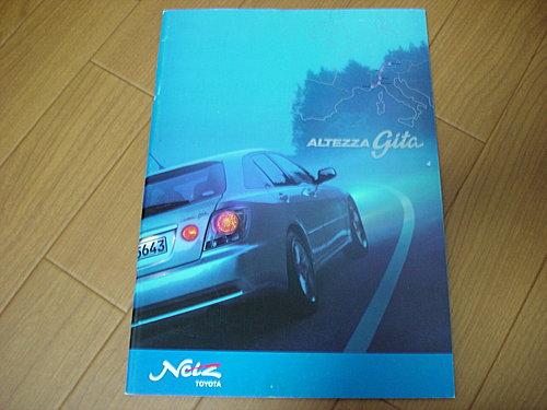 汽車型錄-TOYOTA ALTEZZA GITA-1